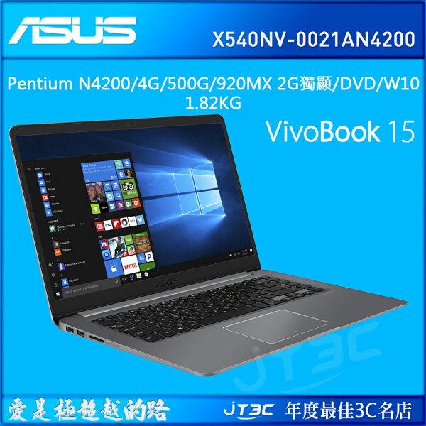 【點數最高16%】ASUSLaptopX540NV-0021AN4200黑(PentiumN42004G500G920MX2G獨顯DVDW10)筆記型電腦《全新原廠保固》※上限1500點
