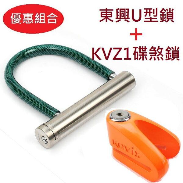 新版東興U型鎖+KOVIXKVZ1螢光橘雙重防護超值組合