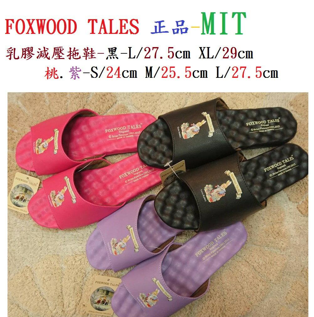 599免運~三色FOXWOOD TALES 狐狸傳說 比得兔 彼得兔乳膠按摩室內拖鞋 乳膠減壓拖鞋 防滑拖鞋 男鞋女鞋