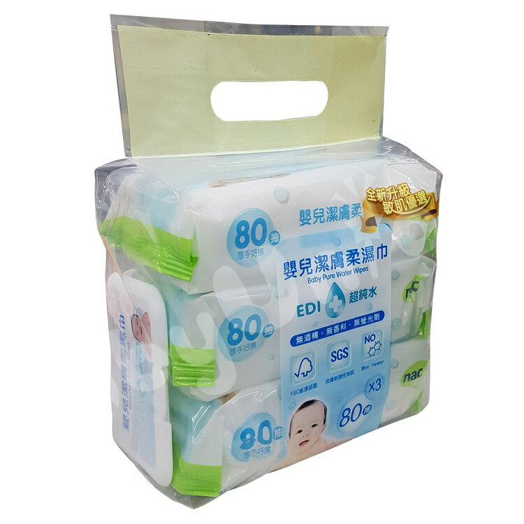 nac nac - EDI超純水嬰兒潔膚柔濕巾80抽3入 (附專利保濕蓋) *2017新包裝*