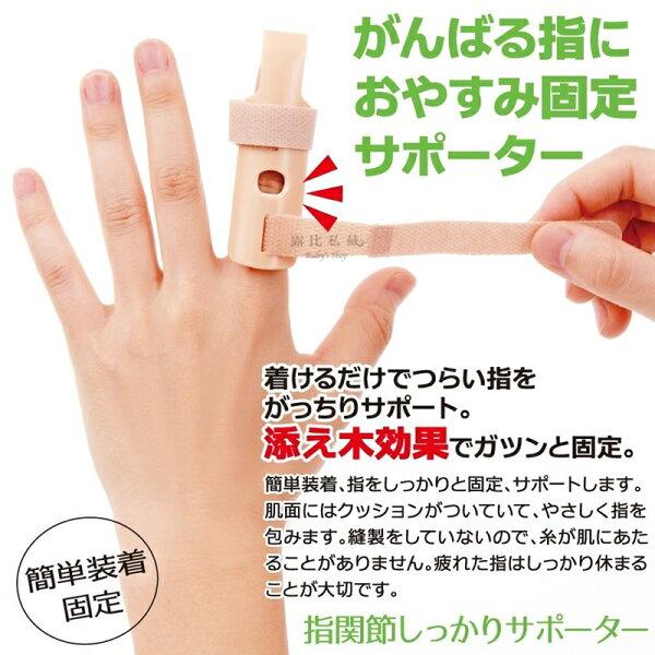 【日本代購】al-phaxAlphax手指關節保護套(單入)