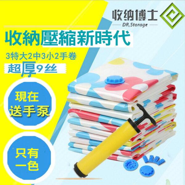 糖衣子輕鬆購【BA0081】真空壓縮袋11件套棉被衣服超大號收納袋手捲收納袋(送手泵)