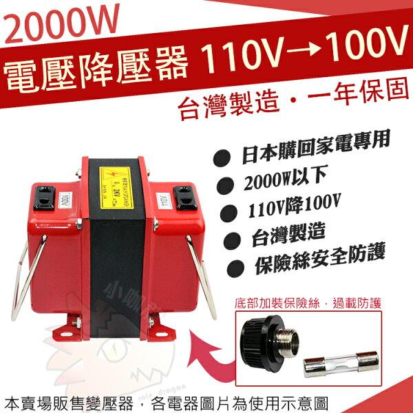 小咖龍賣場:【小咖龍賣場】2000W變壓器降壓器110V降100V日本電器家電烤箱吸塵器專用變壓器NA98NA99吹風機AX-XW400水波爐可用