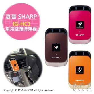 【配件王】現貨棕 SHARP 夏普 IG-HC1 車用空氣清淨機 抗菌除臭抗花粉 勝 GC1 GC15 HC15