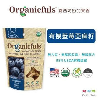 organicfuls 露西奶奶的果园有机饼干-有机蓝莓亚麻籽  Pet's Talk