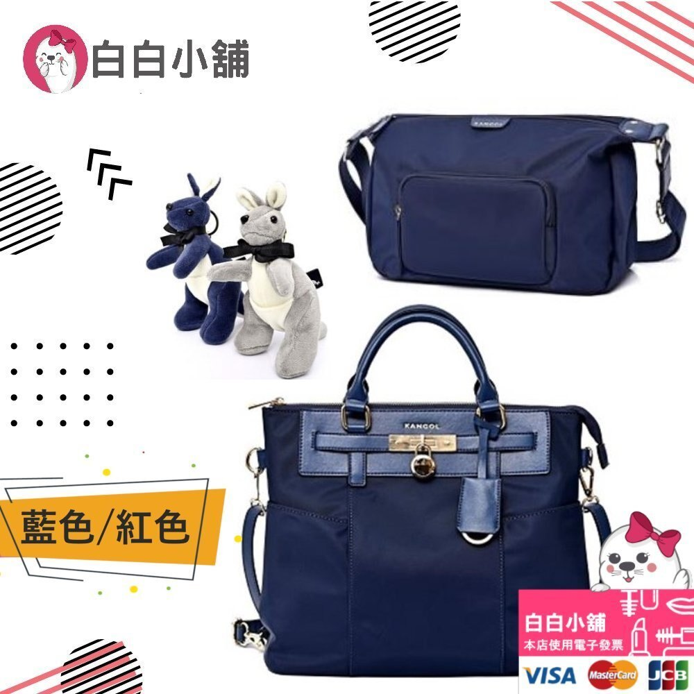 英國KANGOL國際時尚多功能三用包(藍色/紅色)【白白小舖】