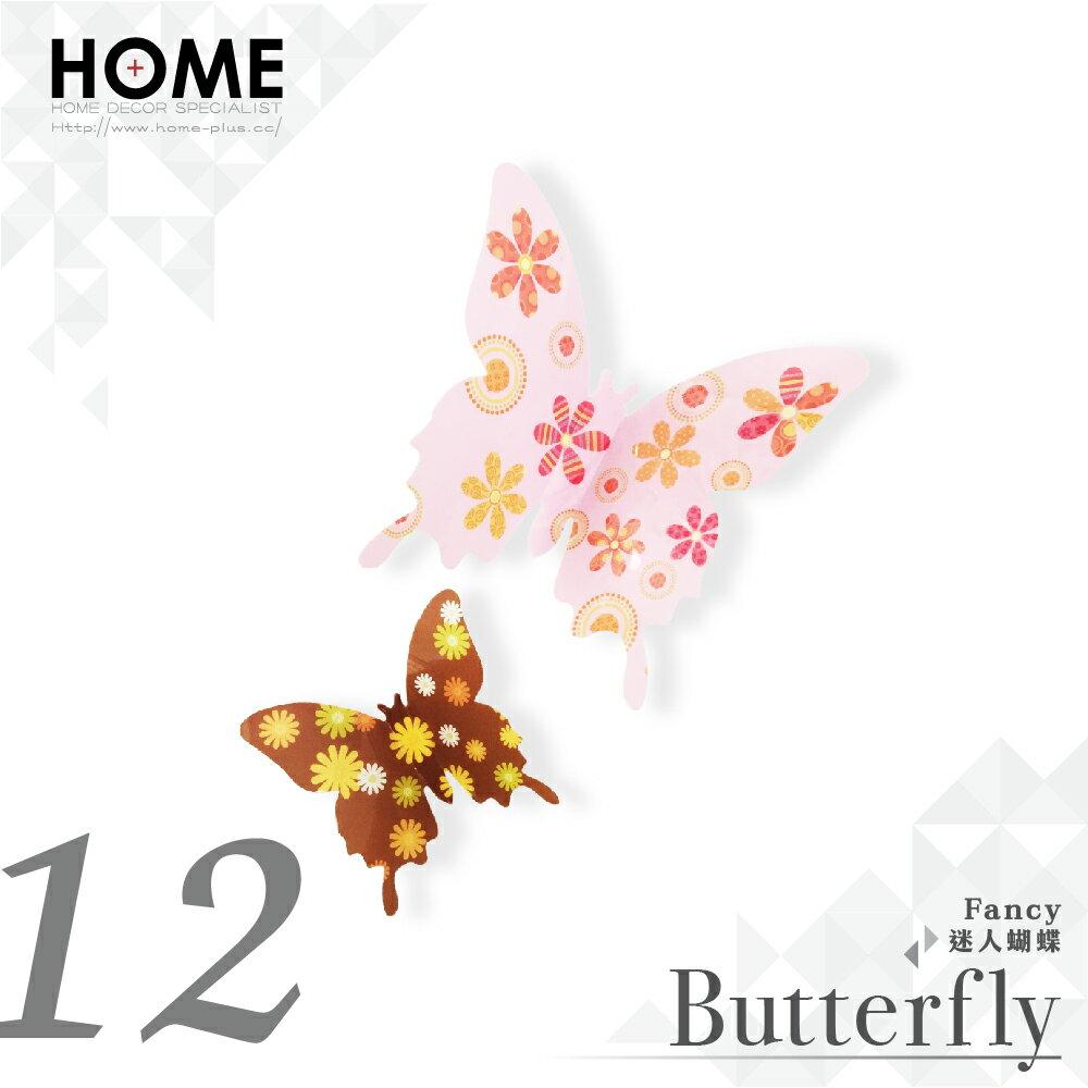 HOME+ 3D藝術蝴蝶 草間彌生-花漾點點 12入 室內設計 婚禮 展覽 布置 創意 小物 雜貨 家居 裝潢 飾品 裝飾 Butterfly