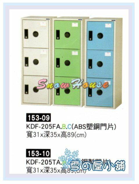 ╭☆雪之屋居家生活館☆╯AA153-09 KDF-205FA.B.C(ABS塑鋼門片)/置物櫃/保險箱/保管箱/收納櫃