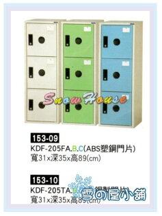 ╭☆雪之屋居家生活館☆╯AA153-09KDF-205FA.B.C(ABS塑鋼門片)置物櫃保險箱保管箱收納櫃