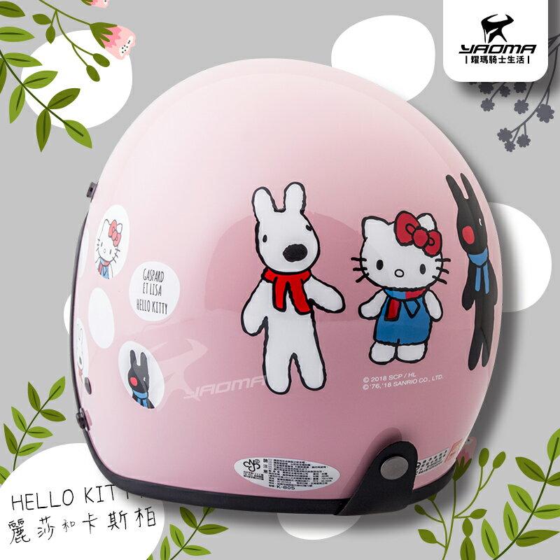 加贈鏡片 HELLO KITTY 麗莎lisa 淺粉紅 卡斯柏 正版授權 安全帽 3 / 4罩 805 803 耀瑪騎士 1