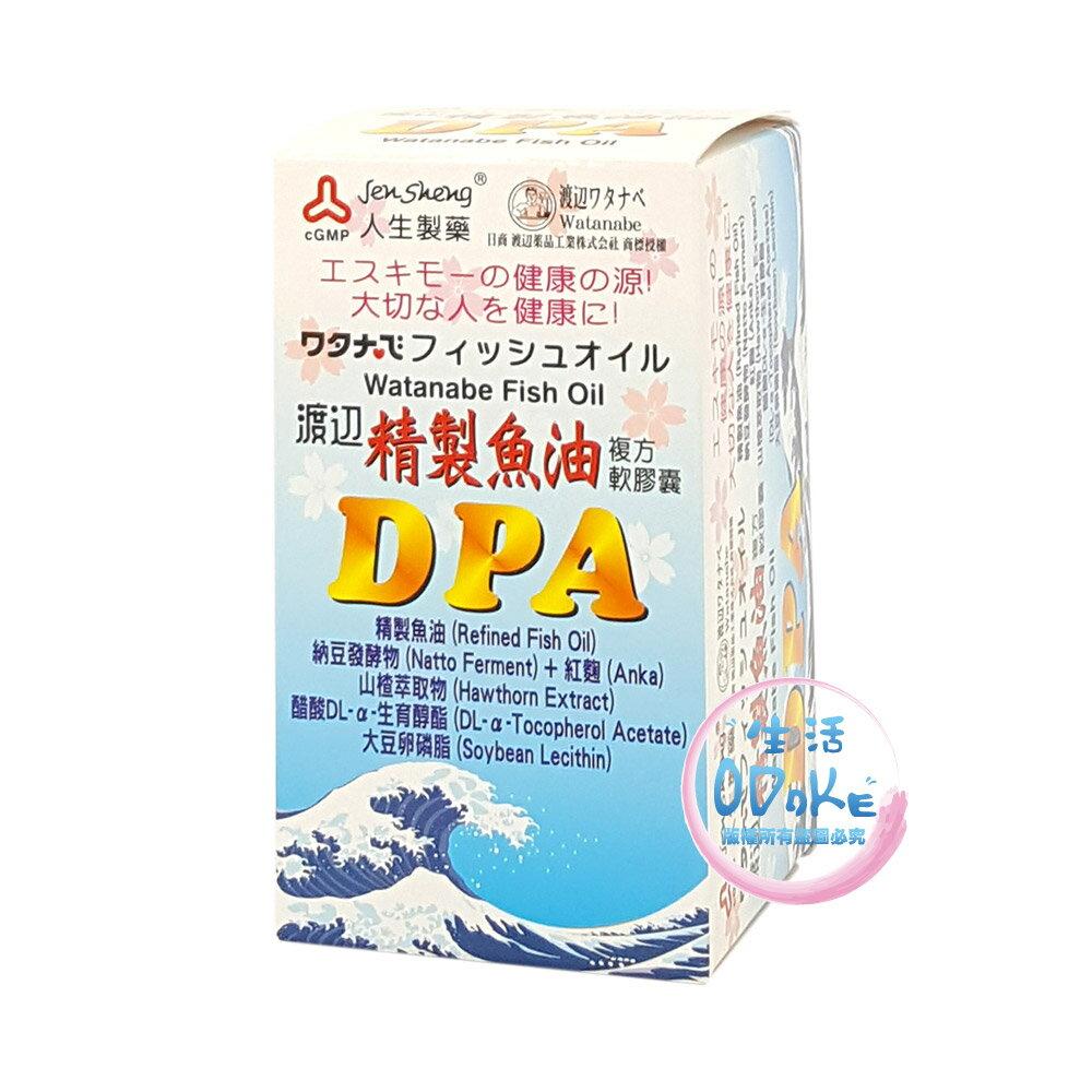 渡邊精製魚油 複方軟膠囊 DPA 60錠 人生製藥 台灣製造 保健食品【生活ODOKE】