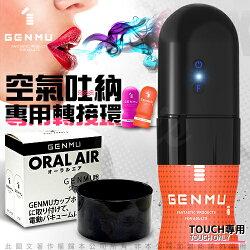 日本GENMU Oral Air 電動吸吮口交杯專用{配件轉接環}兼容TOUCH二代/三代系列飛機杯