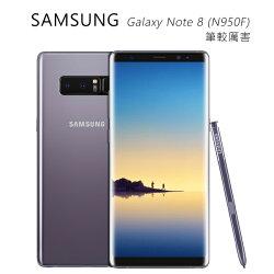 三星 SAMSUNG Galaxy Note 8 (N950F) 筆較厲害 6.3吋無邊際螢幕旗艦手機~送滿版全膠曲面玻璃貼+原廠LED側掀皮套+10000mAh無線充電行動電源