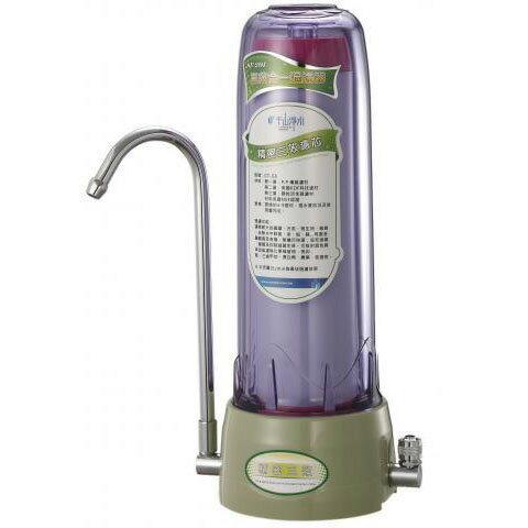 千山淨水 三效合一過濾淨水器 SF-201