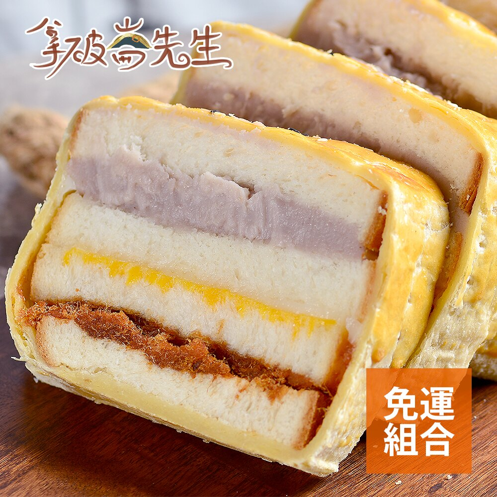 【拿破崙先生】起酥三明治_芋頭肉鬆任選二入 0
