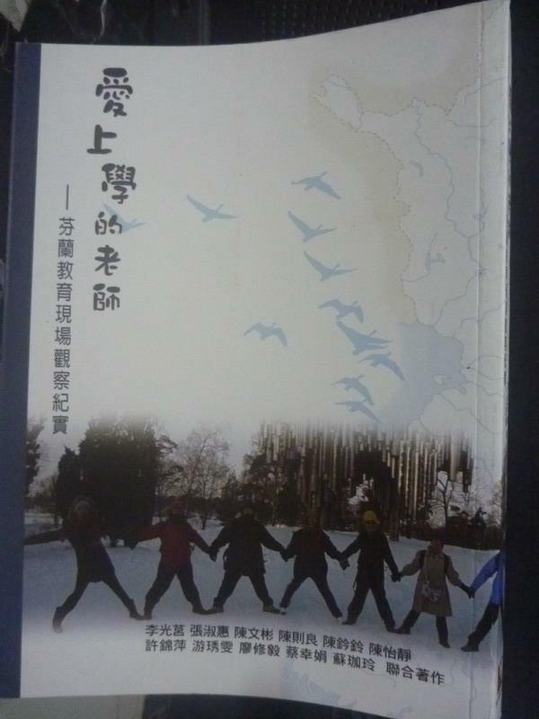 【書寶二手書T6/大學教育_YDQ】愛上學的老師-芬蘭教育現場觀察紀實_李光莒