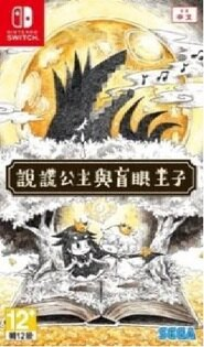 預購中8月23日發售中文版[普遍級]NS說謊公主與盲眼王子