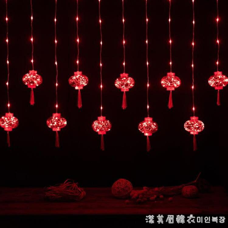彩燈閃燈串燈滿天星春節新年紅燈籠窗簾燈家用過年房間布置裝飾燈 四季小屋