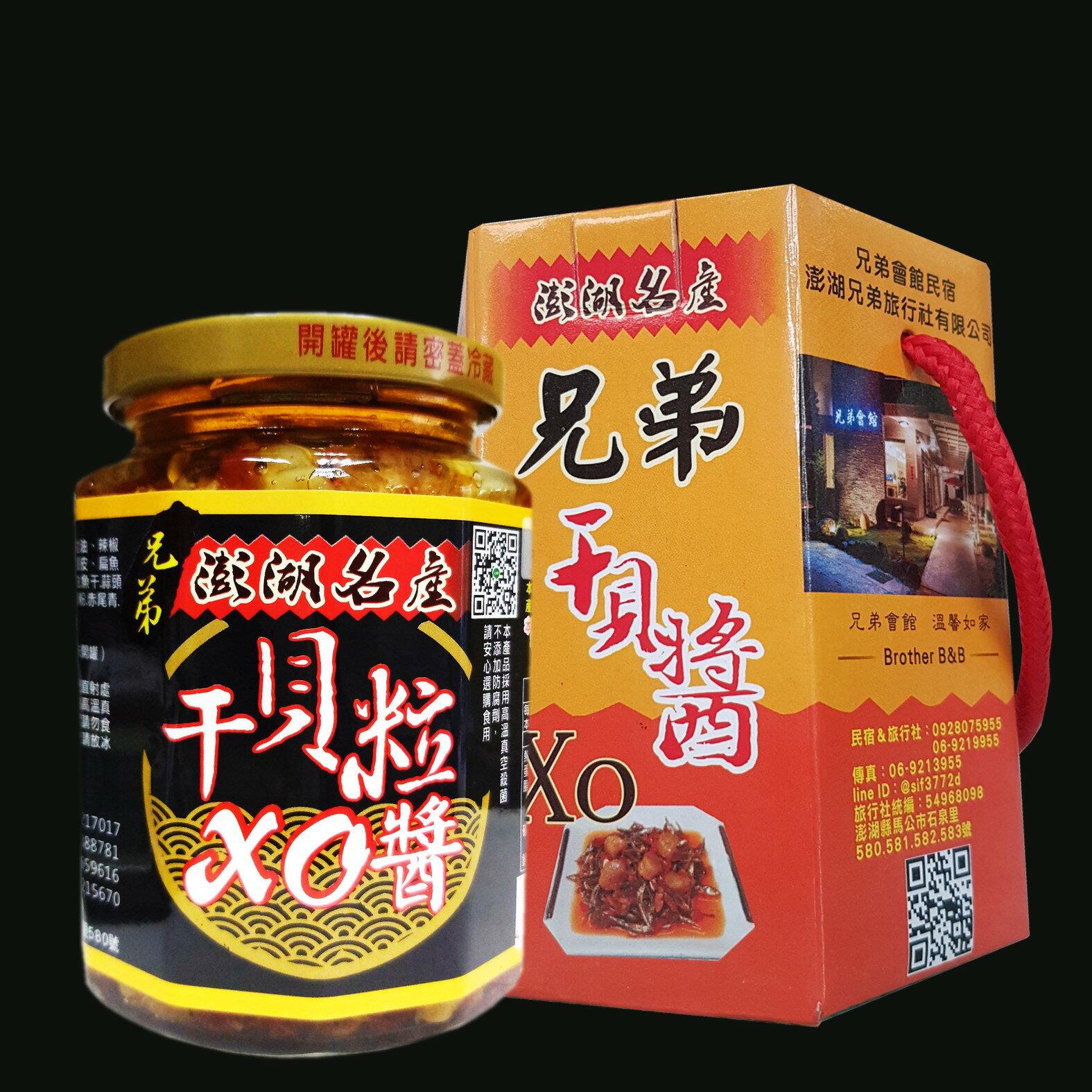 兄弟頂級XO干貝醬(全干貝) 澎湖名產 450g/罐 【睿選好味】