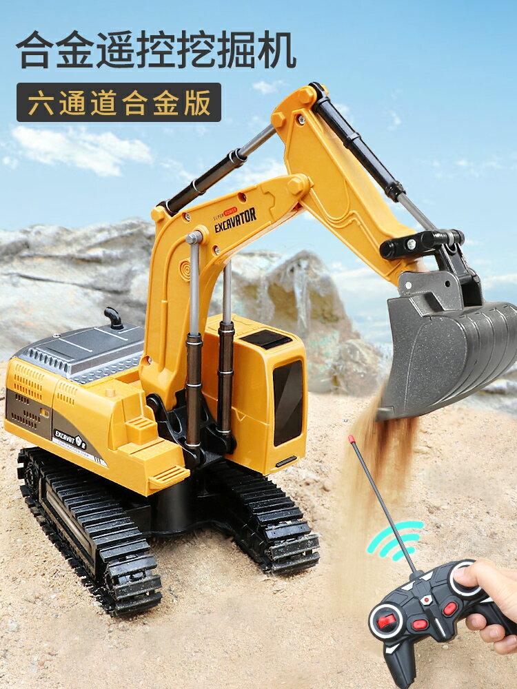 遙控車 遙控挖掘機玩具兒童大號無線仿真充電動挖土機模型男孩合金工程車『XY16567』