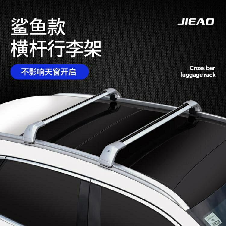 適用于BMW寶馬X1 X3 X5 X7 2系旅行版車載汽車車頂行李架橫桿通用SUV
