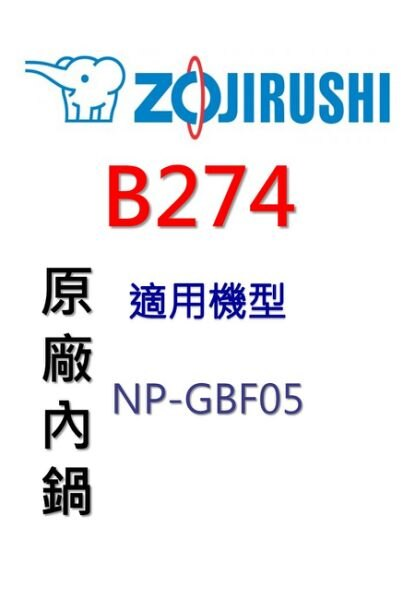 【原廠公司貨】象印 3人份黑金剛內鍋 B274。可用機型NS-GBF05