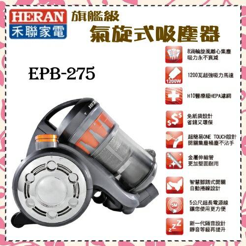【禾聯HERAN】多孔離心力吸力不減吸塵器《EPB-275》