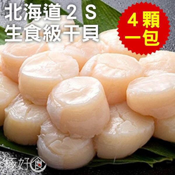 【急凍鮮美】?極好食?【刺身專用】北海道2S生食級干貝-4顆/包★1月限定全店699免運