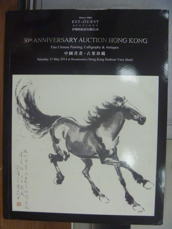 【書寶二手書T2/收藏_QBN】Est-Ouest_30th Anniversary Auction_2014/5/31