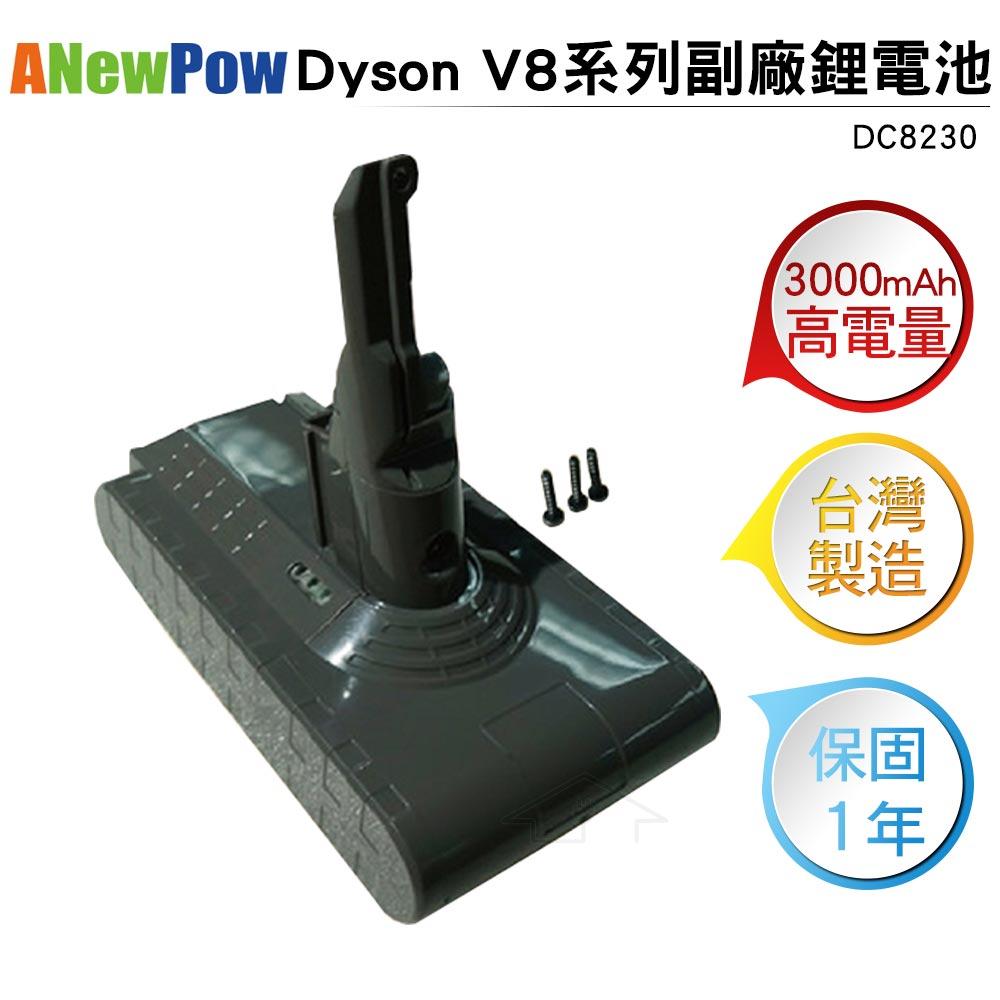 ANewPow Dyson戴森 V8副廠鋰電池 DC8230 贈前置濾網