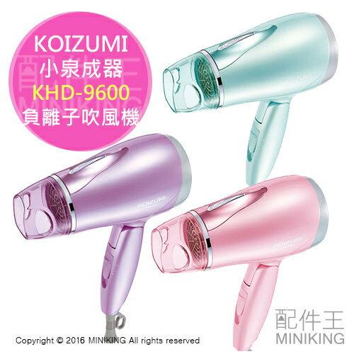 日本代購 空運 小泉成器 KOIZUMI KHD-9600 負離子 吹風機 大風量 輕量 馬卡龍色系