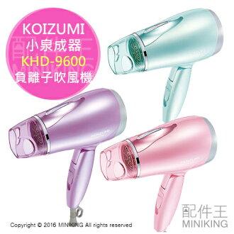 【配件王】日本代購 日本小泉成器 KOIZUMI KHD-9600 負離子吹風機 大風量 馬卡龍色系