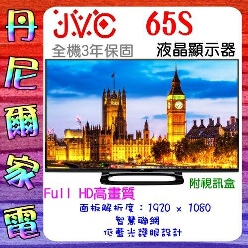 本月破盤價2台 來電價《JVC》 65吋 FHD液晶電視 65S 四核心晶片 智慧聯網 三年保固 低藍光護眼再贈山水檯燈