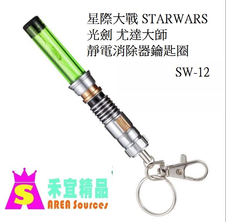 【禾宜精品】迪士尼 星際大戰 STAR WARS 光劍 尤達 靜電消除器 SW-12