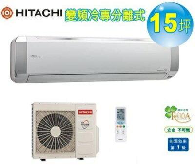 日立《頂級冷專》分離式冷氣價格(RAC-90JX/RAS-90JX)※(適用15坪)