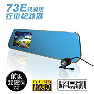 【路易視】73E 雙鏡頭 倒車顯影後照鏡行車記錄器(贈8G卡+夾線器+配線組)