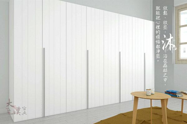 大漢家具:【大漢家具】Immerce-3尺L款【沐】衣櫃◆三色可選◆