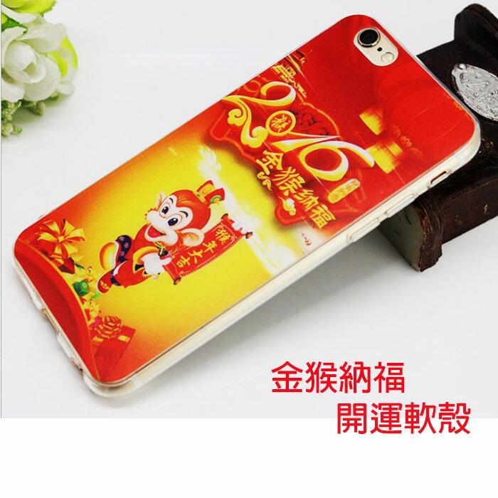 iPhone 6s/6 & iPhone 6s/6 Plus手機殼保護套 ETOUCH開運系列軟殼(5.5吋i6s plus/i6 plus金猴納福)~優惠免運