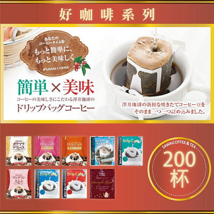【澤井咖啡】※日本原裝※團購價200包(平均1杯↘$13.2元)濾掛式 / 掛耳咖啡 數量有限,下單前後可來電詢問 - 限時優惠好康折扣