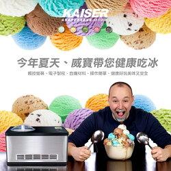 【威寶家電】Kaiser威寶專業頂級冰淇淋製造機(KICE-2030)