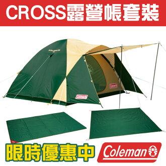 美國 Coleman CROSS 4-5人 露營帳套裝組/270 送原廠地墊地布 CM-17153M 戶外 露營 帳篷 睡墊 別墅帳 蒙古包 四人帳