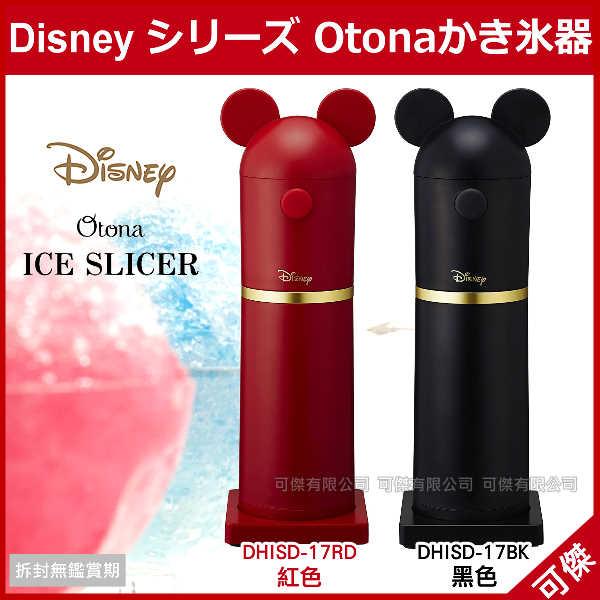 可傑 日本 Otona Disney 迪士尼 手持電動刨冰機 碎冰機 DHISD-17 米奇 米妮 剉冰 夏日消暑必備!