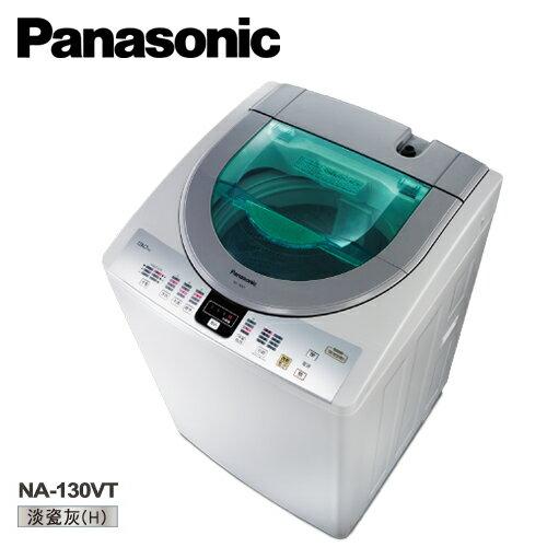Panasonic國際牌13公斤直立式洗衣機NA-130VT-H【三井3C】