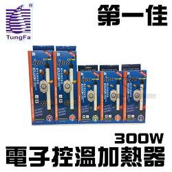 [第一佳 水族寵物] 台灣T&F同發 IPO新型 電子控溫加熱器300W 保溫器 加溫棒 加熱器 加熱管 E-IP-300