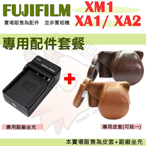 【套餐組合】 Fujifilm 富士 XM1 XA1 XA2 配件套餐 NP-W126 副廠坐充 充電器 皮套 相機包 兩件式皮套 座充