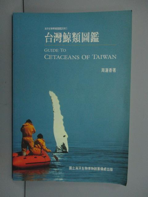 【書寶二手書T1/動植物_NML】台灣鯨類圖鑑_民83