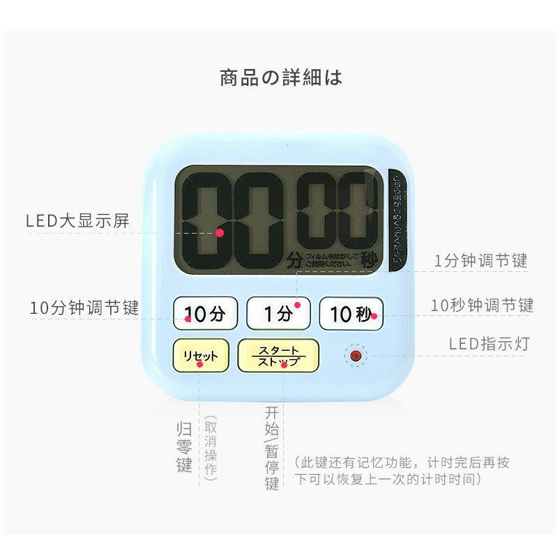廚房計時器提醒器帶磁鐵倒計時定時器秒表學生鬧鐘2色igo 5