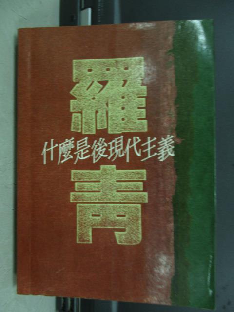 【書寶二手書T8/文學_JBA】什麼是後現代主義_羅青