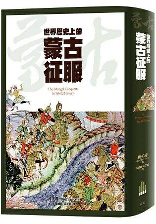 世界歷史上的蒙古征服   拾書所