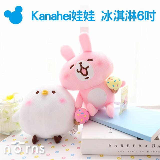 NORNS【Kanahei娃娃 冰淇淋6吋】正版 卡娜赫拉小雞P助 兔兔 玩具 抱枕 絨毛玩偶 小吊飾